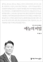 도서 이미지 - 예능의 비밀