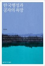 도서 이미지 - 한국 행정과 공자의 욕망