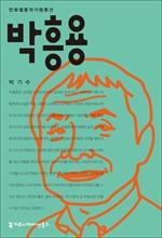 도서 이미지 - 박흥용