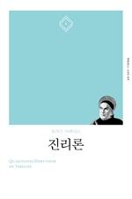 도서 이미지 - 진리론