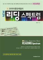 도서 이미지 - New 리딩 스펙트럼 3