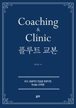 도서 이미지 - Coaching & Clinic 플루트 교본