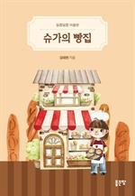 도서 이미지 - 슈가의 빵집