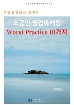 도서 이미지 - 현장코칭에서 발견한 소공인 영업마케팅 Worst Practice 10가지