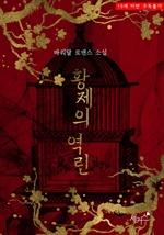도서 이미지 - 황제의 역린