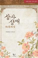 도서 이미지 - [합본] 상사상애(相思相愛) (전2권/완결) (재정가)