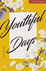 도서 이미지 - [합본] 유스풀 데이즈 (Youthful Days) (전3권/완결) (재정가)