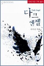 도서 이미지 - 다크 엔젤 (재정가)