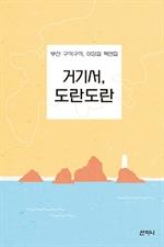 도서 이미지 - [오디오북] 거기서, 도란도란