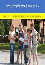 도서 이미지 - 아이는 어떻게, 무엇을 배우는가 2