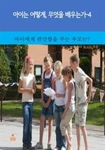 도서 이미지 - 아이는 어떻게, 무엇을 배우는가 4