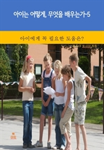 도서 이미지 - 아이는 어떻게, 무엇을 배우는가 5