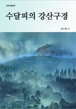 도서 이미지 - 수달피의 강산구경