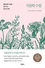 도서 이미지 - 식물학 수업