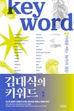 도서 이미지 - 김대식의 키워드