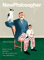 도서 이미지 - 뉴필로소퍼 vol 12 : 가족으로 살아간다는 것