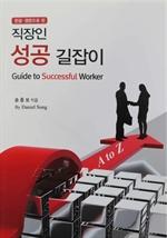 도서 이미지 - 직장인 성공 길잡이