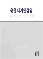 도서 이미지 - 융합디자인경영