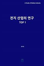 도서 이미지 - 전지 산업의 연구 TOP1