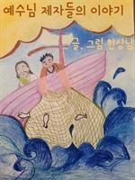 도서 이미지 - 예수님 제자들의 이야기