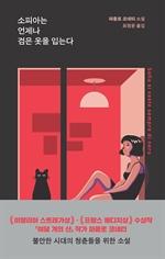 도서 이미지 - 소피아는 언제나 검은 옷을 입는다
