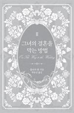 도서 이미지 - 그녀의 결혼을 막는 방법 (브리저튼 시리즈 8)