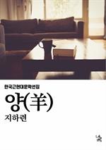 도서 이미지 - 양(洋)