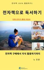 도서 이미지 - 전자책으로 독서하기