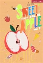 도서 이미지 - 스위트 애플