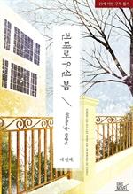 도서 이미지 - 권태로우신 봄
