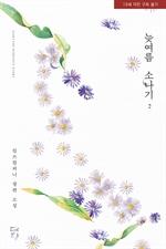도서 이미지 - 늦여름 소나기 (19금 개정판)