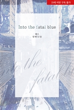 도서 이미지 - 인투 더 파탈 블루 (Into the fatal blue)