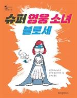 도서 이미지 - 슈퍼 영웅 소녀 블로세