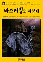 도서 이미지 - 영어고전031 아서 코난 도일의 바스커빌의 사냥개