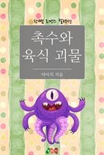 도서 이미지 - 촉수와 육식 괴물 : 한뼘 로맨스 컬렉션 204