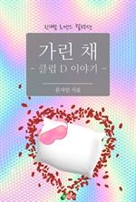 도서 이미지 - 가린 채 - 클럽 D 이야기 : 한뼘 로맨스 컬렉션 205