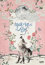 도서 이미지 - 늑대가문의 신부