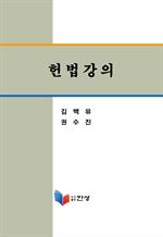 도서 이미지 - 헌법강의