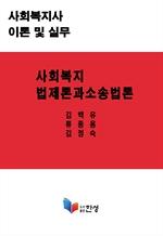 도서 이미지 - 사회복지법제론과소송법론