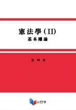 도서 이미지 - 헌법학(II) 기본권론