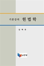 도서 이미지 - 기본강의 헌법학