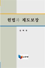 도서 이미지 - 헌법과 제도보장