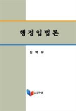 도서 이미지 - 행정입법론
