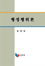 도서 이미지 - 행정행위론
