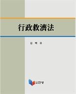 도서 이미지 - 행정구제법