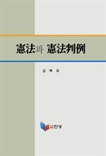 도서 이미지 - 헌법과 헌법판례