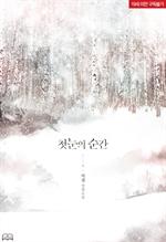 도서 이미지 - [GL] 첫눈의 순간