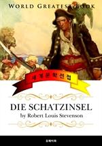 도서 이미지 - 보물섬 (Die Schatzinsel) 독일어 번역판