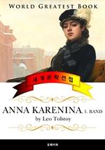도서 이미지 - 안나 카레니나 (Anna Karenina, 1) 독일어 번역판