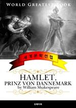 도서 이미지 - 햄릿 (Hamlet) 독일어 번역판